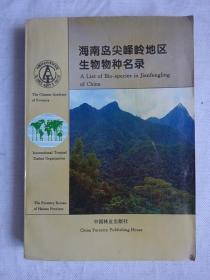《海南岛尖峰岭地区生物物种名录》对照读物