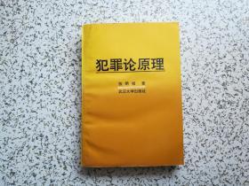 犯罪论原理 作者张明楷签赠本
