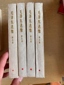 毛泽东选集 第五卷!四册合售!基本全新!!