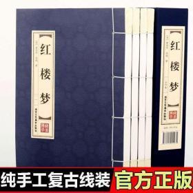 红楼梦(套装全4卷双色线装)/品读经典