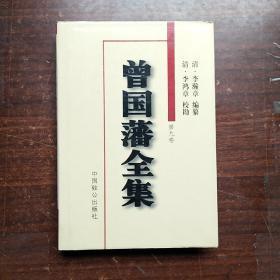 曾国藩全集 第九卷