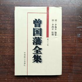 曾国藩全集:第十六卷