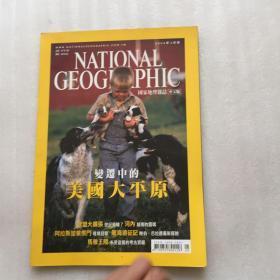 NATIONAL GEOGRAPHIC中文版 2004年 第5期