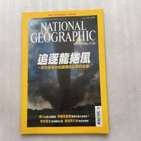 NATIONAL GEOGRAPHIC中文版 2004年 第4期