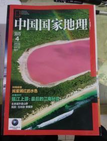 中国国家地理:2013年第4期