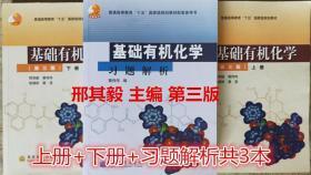 二手正版基础有机化学邢其毅第三3版上下册+习题解析3本高等教育