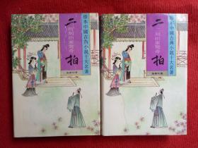 《珍本中国古典小说十大名著 二拍》春风文艺出版社1994年2版4印