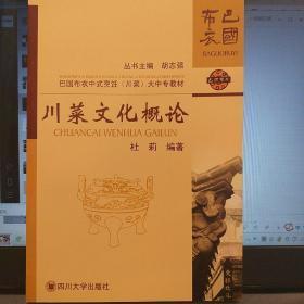 巴国布衣中式烹饪(川菜)大中专教材巴国布衣中式烹饪(川菜)大中专教材:川菜文化概论