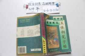 顾仲安唐诗精选五体钢笔字帖 珍藏本