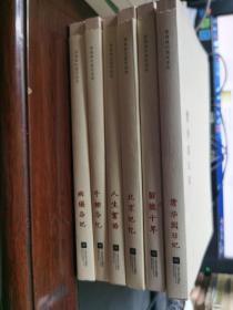 季羡林代表作系列 (六册全)包括留德十年,人生絮语,北京杂记,牛棚杂忆,病榻杂忆,北京记忆。