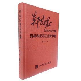 郑成思知识产权文集(商标和反不正当竞争卷)(精) 黄晖 9787513045827 知识产权出版社 正版图书