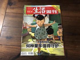 三联生活周刊 2012.22