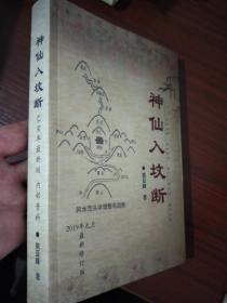 新到全新原版《神仙入坟断》2019最新修订版  零错字版 488页 姚亚峰