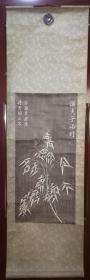 七八十年代西安碑林汉夫子雨竹一幅,碑林展览册有此幅