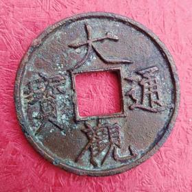 古钱币:大观通宝折十