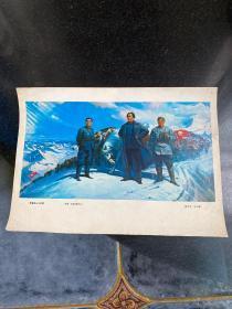 8开宣传画 更喜岷山千里雪 1977年一版一印辽宁人民出版社