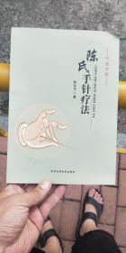 陈氏手针疗法   【陈元伦签名本 】