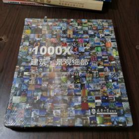 1000X建筑·景观细部