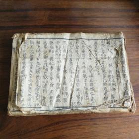回流日本《医法明鉴》2卷不全。14厘米20.5厘米1.4厘米。
