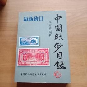 中国纸钞目录