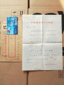 著名佛教文物鉴定家 文史学者 画家–金申 信札一封 保真