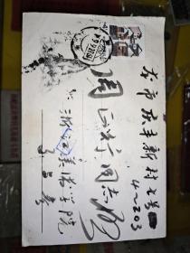 中国美术学院教授-夏与参 信札一通保真
