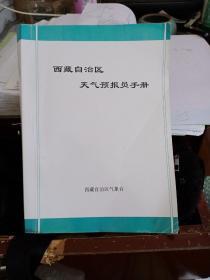 西藏自治区天气预报员手册