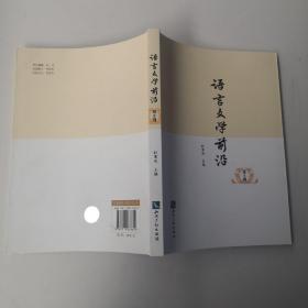 《语言文学前沿》第5辑