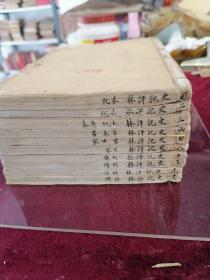 首现版本/光绪辛丑冬/上海天章书局石印本===史记评林(130卷本/十三册存十册。缺4、5、9)