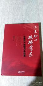 不忘初心 砥砺前行:中国共产党
