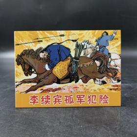 古代故事画库·李续宾孤军犯险