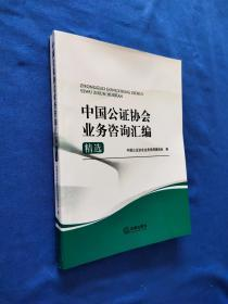 中国公证协会业务咨询汇编精选