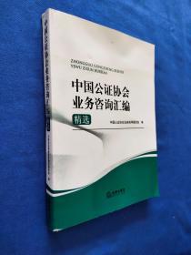 中国公证协会业务咨询汇编精选  品如图所示实物拍照