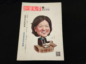 北京文学 原创精彩阅读2017年第1期(方方小说 花满月)