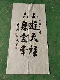 字画。孙晓云