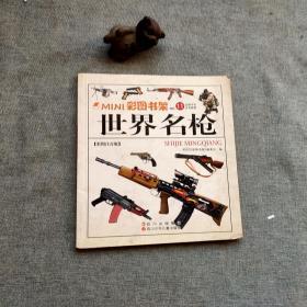 世界名枪:彩图注音版