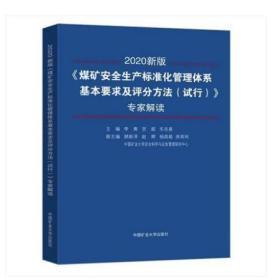 2020版煤矿安全生产标准化管理体系基本要求及评分方法试行专家解读 中国矿业大学出版社