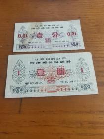 1979年江西印刷公司经济核算流通券2种