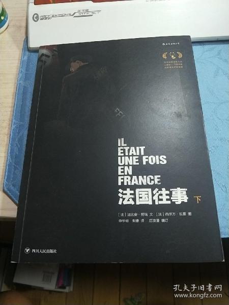 法国往事(下)