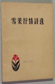 雪莱抒情诗选 大32开 平装本 雪莱 著 人民文学出版社 1958年1版1印 私藏 自然旧 9.5品