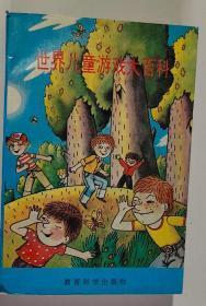 世界儿童游戏大百科 大32开 平装本 雪莲 乐乐 编写 教育科学出版社 1991年1版1印 私藏 9.5品