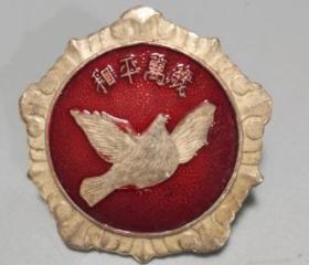 中国人民赴朝慰问团赠抗美援朝和平鸽纪念章