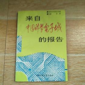来自中国科学电子城的报告 签赠本【实物拍图】