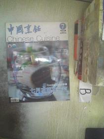 中国烹饪2011 7 .