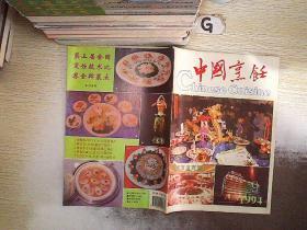中国烹饪   1994 9