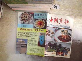 中国烹饪   1993 10