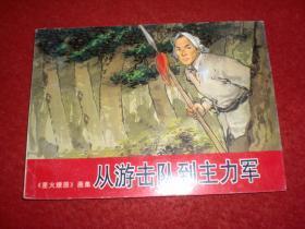 連環畫《從游擊隊到主力軍》1962年丁茂隆,王慶明,許鐵錚繪畫,上海人民美術出版社,一版一印。