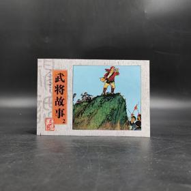 特惠|中华历史故事书系:武将故事2