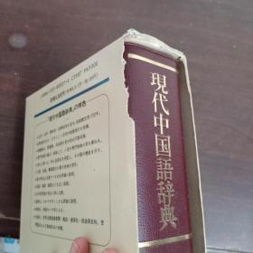 现代中国语辞典【有外盒】