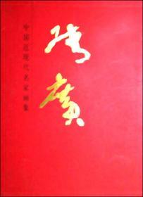 中国近现代名家画集:张广